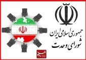 دبیر شورای وحدت استان زنجان: باید حضور پررنگی در لیست واحد شوراهای شهر داشته باشیم