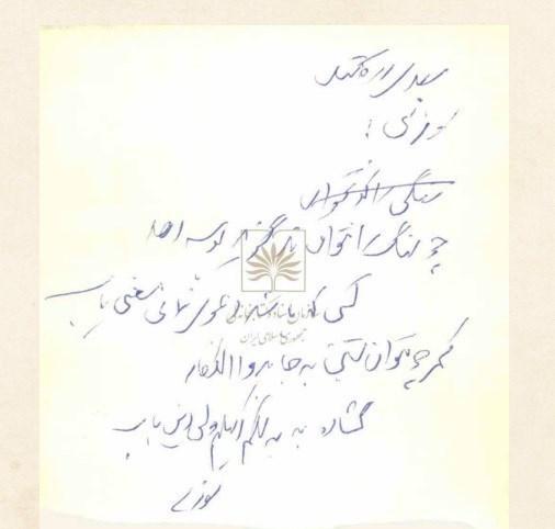 سعدی , داستان , شعر , کتابخانه ملی ,
