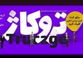 """مستندی درباره اظهارنظر سیاسی """"هنرمندان ایرانی"""" به نمایش خانگی آمد"""