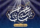 زندگینامه و خدمات حضرت خدیجه (س) در برنامه آنلاین «بانوی امت» بازگو میشود
