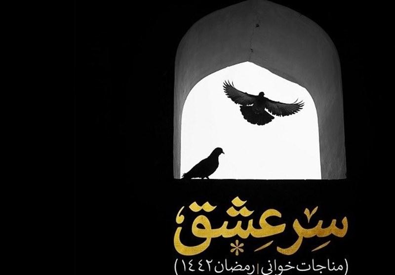 آلبوم «سر عشق» شامل مناجات خوانیهای ویژه ماه مبارک رمضان تولید شد