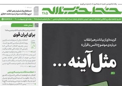 خط حزبالله ۲۸۵ | مثل آینه