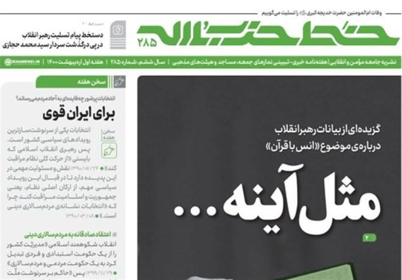 خط حزبالله 285   مثل آینه