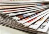 صفحه نخست روزنامههای دوشنبه 20 اردیبهشت ماه