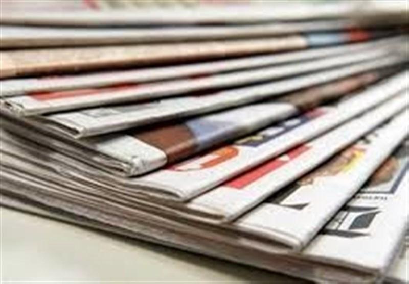 صفحه نخست روزنامههای شنبه 20 شهریور ماه