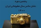 فراخوان پنجمین دوره «نشان عکس سال مطبوعاتی ایران» منتشر شد