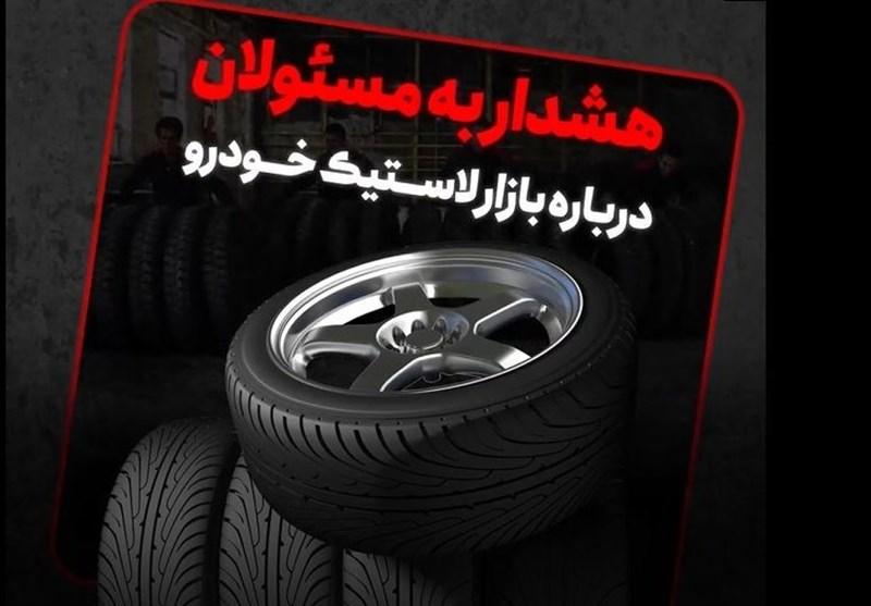 فیلم| هشدار به مسئولان درباره بازار لاستیک خودرو