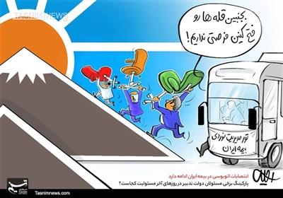 کاریکاتور/ انتصابات اتوبوسی مسئولان دولتی در روزهای آخر مسئولیت!