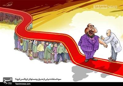 کاریکاتور/ سوءاستفاده برخی از مدیران و مسئولان از واکسنکرونا!