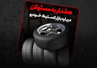 هشدار به مسئولان درباره بازار لاستیک خودرو