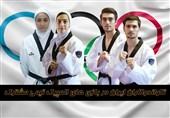 اعلام ترکیب تیم تکواندو ایران در مسابقات تیمی المپیک توکیو