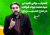 شعرخوانی شنیدنی محمدجواد شرافت در مدح امام حسن و امام حسین + فیلم