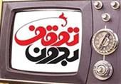 """اخبار تلویزیون  """"بدون توقف"""" از امشب انتخاباتی میشود/ شروع برنامه جدید شبکه 5 از چهارشنبه"""