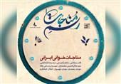"""""""رسم مناجات"""" براساس آوازهای ایرانی منتشر شد"""
