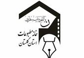 رئیس و مدیر خانه مطبوعات استان گلستان انتخاب شدند