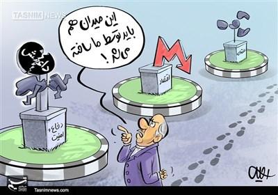 کاریکاتور/ هزینه میدان برای دیپلماسی...