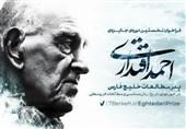 """نخستین دوره جایزه بینالمللی """"احمد اقتداری"""" در استان فارس برگزار میشود"""