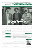 خط حزب الله 286| مکتب پیروز