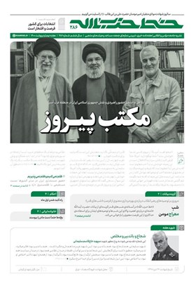 خط حزب الله ۲۸۶| مکتب پیروز