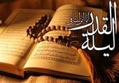 آداب شب قدر در سیرۀ نبوی و فاطمی (س) / سه فضیلت لیلة القدر در روایات