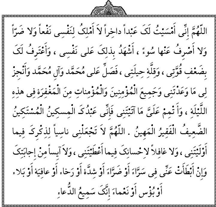 ماه رمضان , شبهای قدر ,