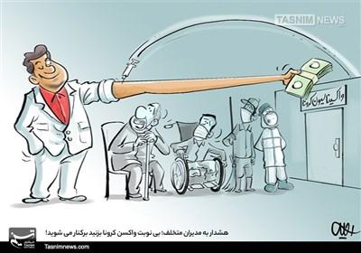 کاریکاتور/ واکسیناسیون بدون نوبت!