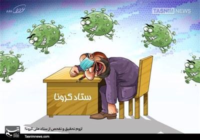 کاریکاتور/ لزوم تحقیق و تفحص از ستاد ملی کرونا!