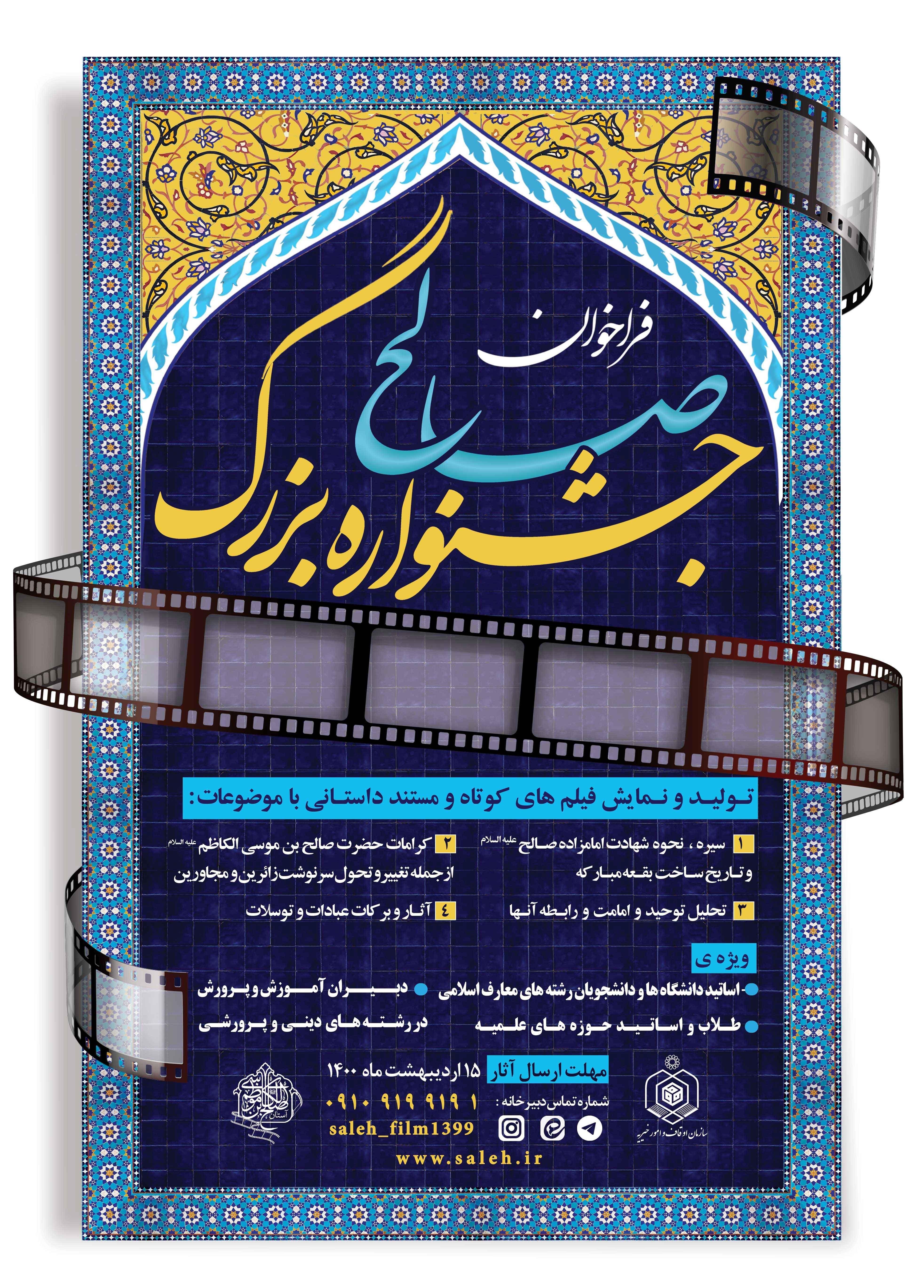 سینما , فیلم , جایزه های سینمایی , امامزاده صالح(ع) ,