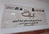 ساخت و راه اندازی بزرگترین مجتمع توانمندسازی حرفه ای در کرمان