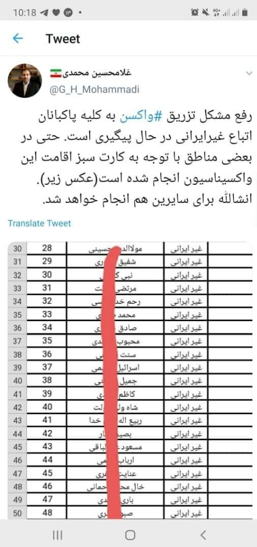 شهرداری تهران , واکسن کرونا , شورای شهر تهران ,