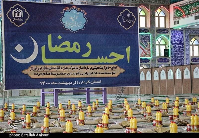 توزیع بیش از 15 هزار بسته معیشتی ستاد اجرایی فرمان امام (ره) در استان کرمان +تصاویر