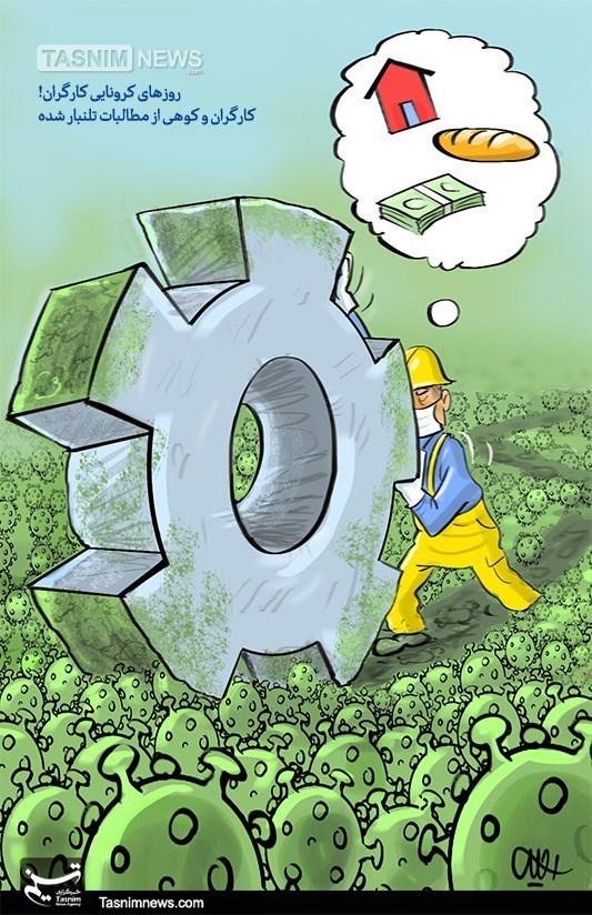 کاریکاتور/ روزهای کرونایی کارگران! کارگران و کوهی از مطالبات تلنبار شده