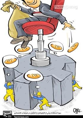 کاریکاتور/ سوء استفاده برخی از کارفرمایان از کارگران در شرایط بد اقتصادی