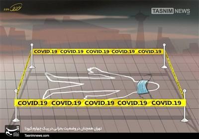 کاریکاتور/ تهران همچنان در وضعیت بحرانی