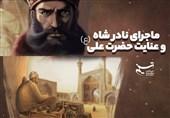 پادکست|ماجرای نادر شاه و عنایت امام علی (ع)