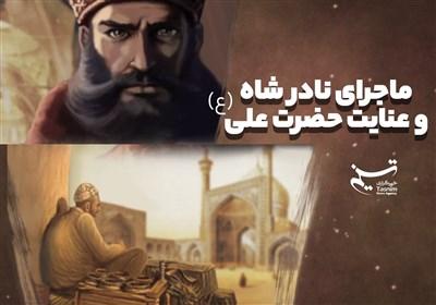 ماجرای نادر شاه و عنایت حضرت علی علیه السلام