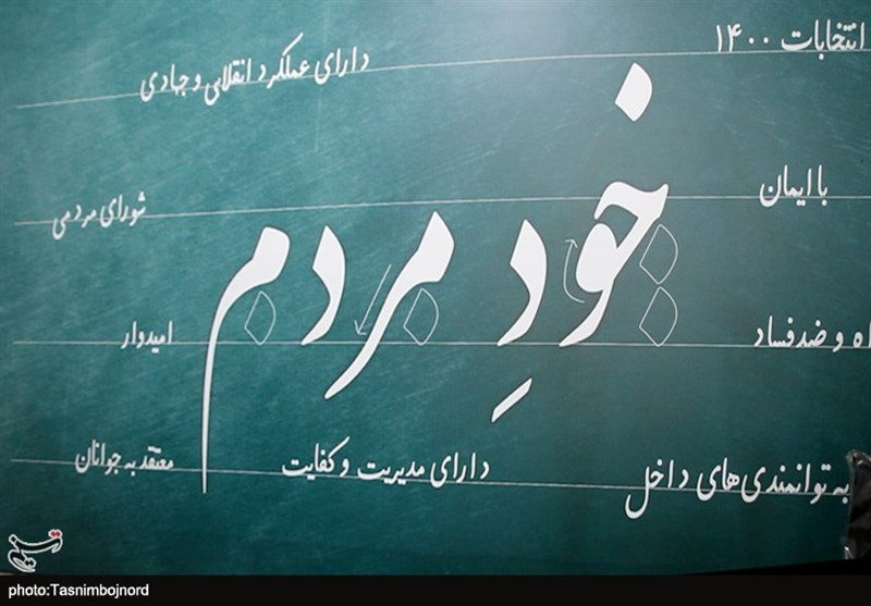 نشستی با جوانان مطالبهگر خراسان شمالی؛ «خود مردم» از انتخابات شوراها چه میخواهند؟ + فیلم