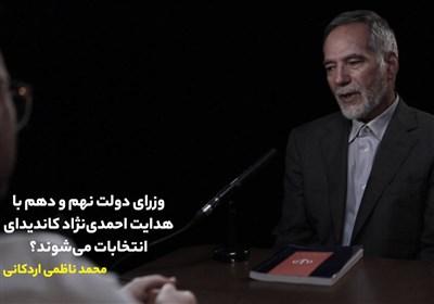 وزرای دولت نهم و دهم با هدایت احمدی نژاد کاندیدای انتخابات می شوند ؟