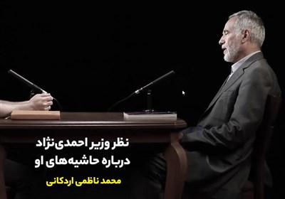 نظر وزیر احمدی نژاد درباره حاشیه های او