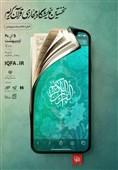 فردا آخرین روز فعالیت نمایشگاه مجازی قرآن/ امکان خرید کتاب تا ساعت 24 چهارشنبه
