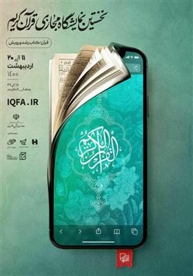فردا آخرین روز فعالیت نمایشگاه مجازی قرآن/ امکان خرید کتاب تا ساعت ۲۴ چهارشنبه