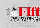جشنواره جهانی فیلم فجر| نمایش فیلمها در سینماهای روباز