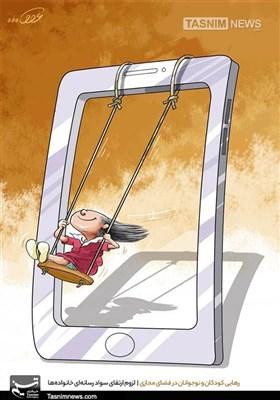 کاریکاتور/ رهایی کودکانونوجوانان در فضای مجازی!