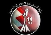 بیان حرکة أنصار شباب ثورة 14 فبرایر بمناسبة یوم القدس العالمی