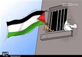 کاریکاتور/ طلوع صبح آزادی قدس نزدیک است
