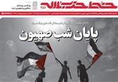 خط حزبالله 287 | پایان شب صهیون