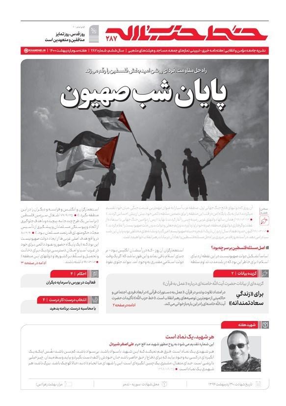 روز قدس , رژیم صهیونیستی (اسرائیل) , امام خامنهای ,