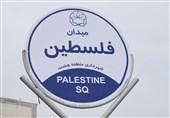 میدانی در کرمانشاه به نام فلسطین نامگذاری شد