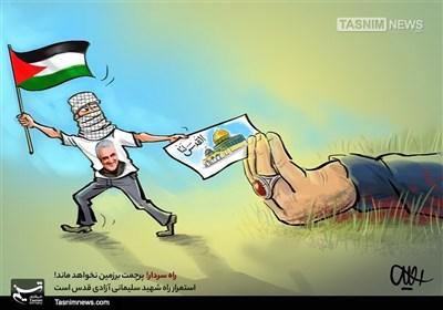 کاریکاتور/ استمرار راه شهید سلیمانی آزادی قدس است
