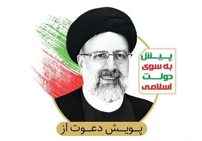 آغاز فعالیت رسمی پویش مردمی دعوت از آیت الله رئیسی برای انتخابات ریاست جمهوری